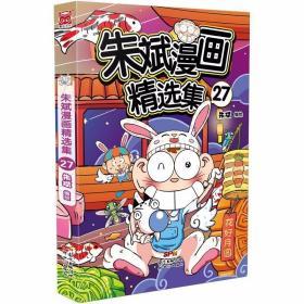 朱斌漫画精选集27 /朱斌