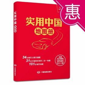 【正版现货】2021新版 实用中国地图册34省市公路交通图 101城市?