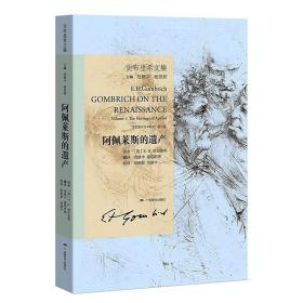 贡布里希文集 正版阿佩莱斯的遗产 文艺复兴哲学艺术研究 西方艺?