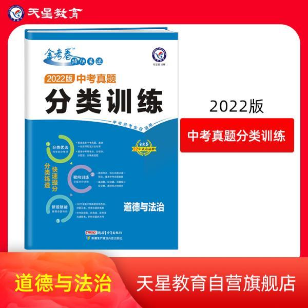 中考真题分类训练道德与法治2022版天星教育