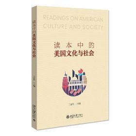 读本中的美国文化与社会