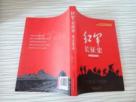 红军长征史(青少年图文版)【实拍图】