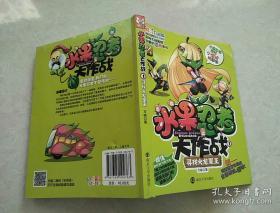 水果忍者大作战1 寻找火龙果王(HZ TS)