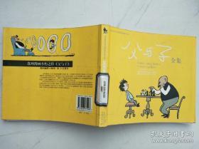 父与子:世界连环画漫画经典大系