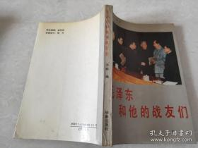 毛泽东和他的战友们