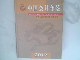 中国会计年鉴 2019年 (塑封未开)