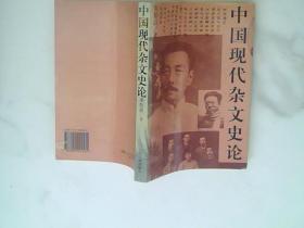 中国现代杂文史论