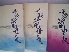 寻找前世之旅(上下册)+寻找前世之旅续集(3本合售)