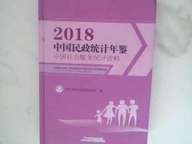 中国民政统计年鉴(2018中国社会服务统计资料附光盘)