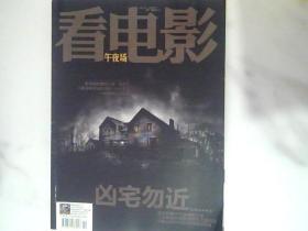 看电影午夜场 2011.10(凶宅勿进)