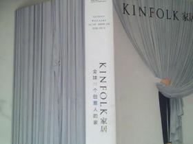 KINFOLK家居 全球35个创意人的家