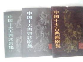 中国十大古典悲剧集上下