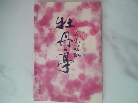 姹紫嫣红《牡丹亭》:四百年青春之梦