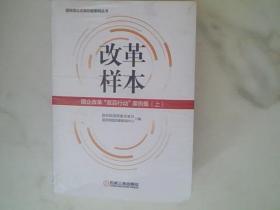 """改革样本:国企改革""""双百行动""""案例集(上、下)【全新未开封】"""
