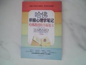 哈佛积极心理学笔记:哈佛教授的幸福处方