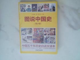 图说中国史(青少版),未开封