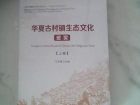 华夏古村镇生态文化纪实(套装上下卷),未开封