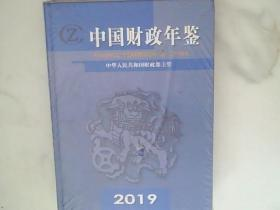 中国财政年鉴2019(全新未拆封)
