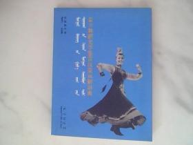 蒙古舞蹈美学鉴赏汉蒙双解辞典,签名本