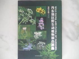 6 丹东地区野生动植物原色图鉴 植物分册二