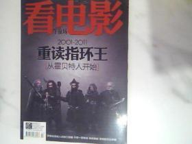 看电影午夜场 2011.7(重读指环王)