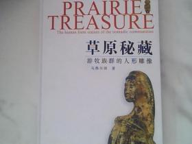 草原秘藏:游牧族群的人形雕像:the human form statues of the nomadic communities