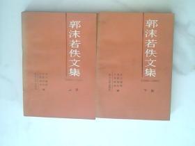 郭沫若佚文集(上下册)