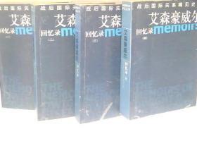 艾森豪威尔回忆录 第一,二,三,四册(全4册和售)