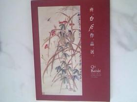 《齐白石作品展》(中国美术馆珍藏)