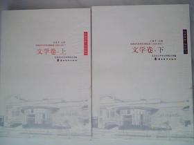 东莞当代文学艺术精品选2006-2007全上下册文学卷