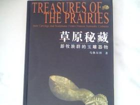 草原秘藏:游牧族群的玉雕器物