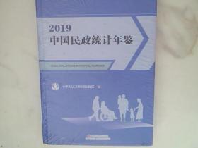 2019中国民政统计年鉴【未开封】