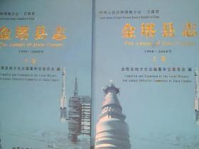 金塔县志(上下卷)(1990-2008)