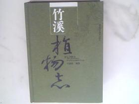 竹溪植物志