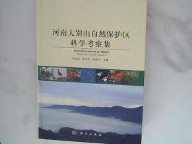 河南大别山自然保护区科学考察集