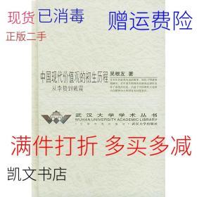 中国现代价值观的初生历程:从李贽到戴震