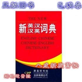 新英汉汉英词典 《新英汉汉语词典》编委 9787801034144