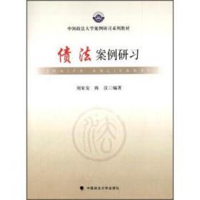 债法案例研习 刘家安 陈汉 中国政法大学出版社 9787562052081