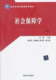 社会保障学 第二版第2版 许琳 清华大学出版社