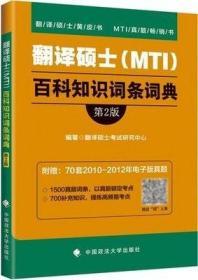 正版 翻译硕士 MTI 百科知识词条词典(第2版)考研978756208