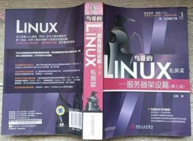 正版 鸟哥的Linux私房菜服务器架设篇 第三版 鸟哥机械工业出版社
