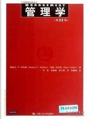 管理学(第11版)