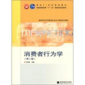 消费者行为学 符国群 高等教育出版社 9787040285352