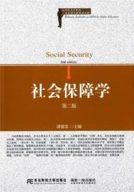 社会保障学 第二版第2版 潘锦棠 东北财经大学出版社