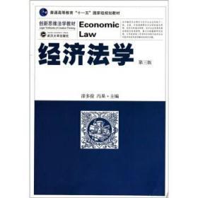 经济法学 第三版 漆多俊 9787307085510 武汉大学出版社