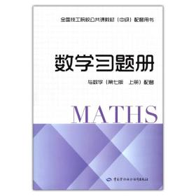 数学习题册与数学第七版上册中职教材配套中国劳动社会保障出版社