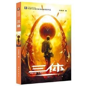 三体 刘慈欣 重庆出版社 9787536692930