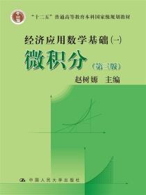 微积分 第三版 赵树嫄 中国人民大学出版社 9787300161808