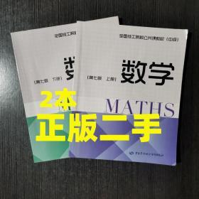 正版 中职职高高一教材课本 数学(第七版)上册 下册 2本