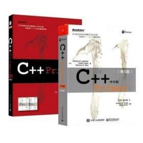 正版C Primer中文版 第5版 C Primer习题集 第五版李普曼